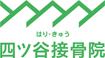 豊川市四ツ谷接骨院【交通事故の治療】【スポーツによる障害】