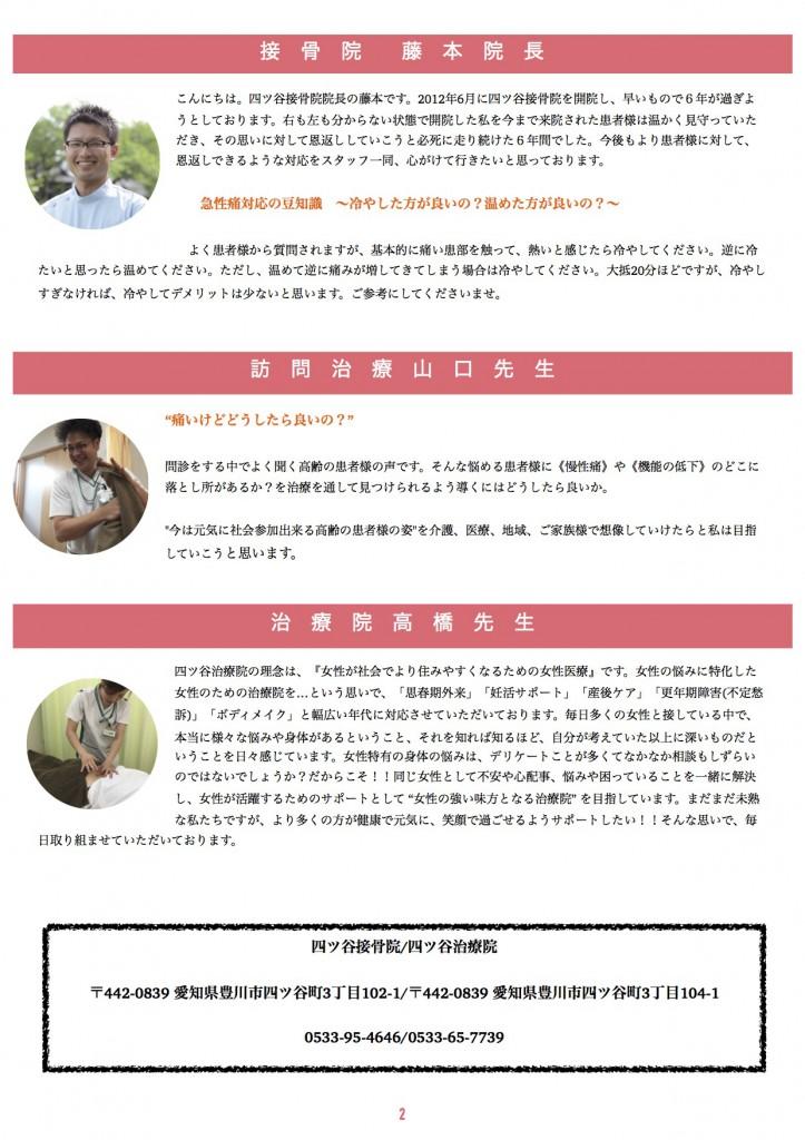 四ツ谷新聞2